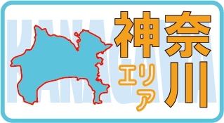古本買い取り 神奈川エリア