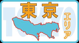 東京都の出張買取対応エリア一覧