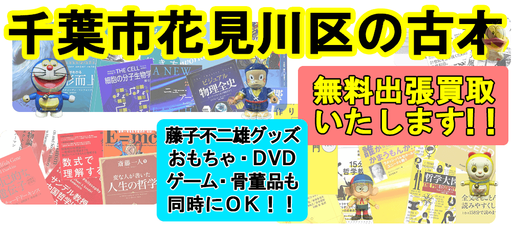 千葉市花見川区の古本 無料出張買取いたします 藤子不二雄グッズ・おもちゃ・DVD・ゲーム・骨董品も同時にOK