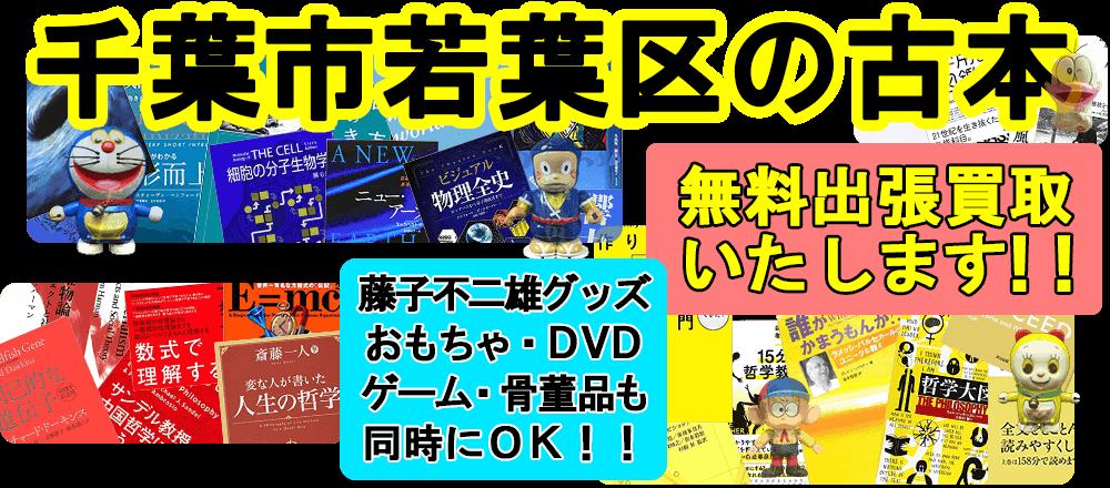 千葉市若葉区の古本 無料出張買取いたします 藤子不二雄グッズ・おもちゃ・DVD・ゲーム・骨董品も同時にOK