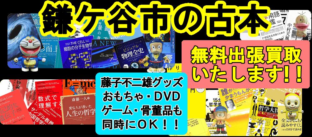鎌ケ谷市の古本 無料出張買取いたします 藤子不二雄グッズ・おもちゃ・DVD・ゲーム・骨董品も同時にOK