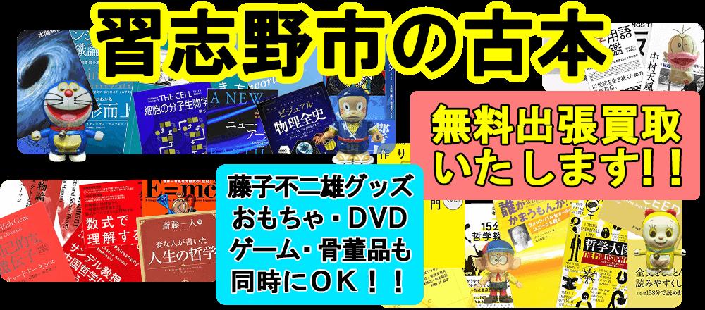 習志野市の古本 無料出張買取いたします 藤子不二雄グッズ・おもちゃ・DVD・ゲーム・骨董品も同時にOK