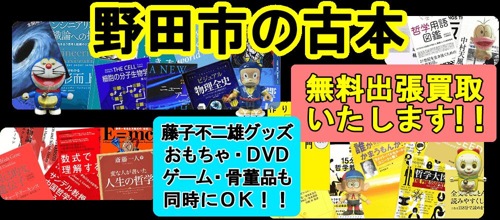 野田市の古本 無料出張買取いたします 藤子不二雄グッズ・おもちゃ・DVD・ゲーム・骨董品も同時にOK