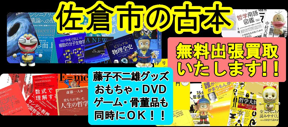 佐倉市の古本 無料出張買取いたします 藤子不二雄グッズ・おもちゃ・DVD・ゲーム・骨董品も同時にOK