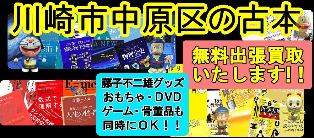 川崎市中原区の古本 無料出張買取いたします 藤子不二雄グッズ・おもちゃ・DVD・ゲーム・骨董品も同時にOK
