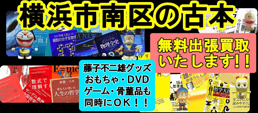 横浜市南区の古本 無料出張買取いたします 藤子不二雄グッズ・おもちゃ・DVD・ゲーム・骨董品も同時にOK