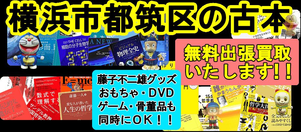 横浜市都筑区の古本 無料出張買取いたします 藤子不二雄グッズ・おもちゃ・DVD・ゲーム・骨董品も同時にOK