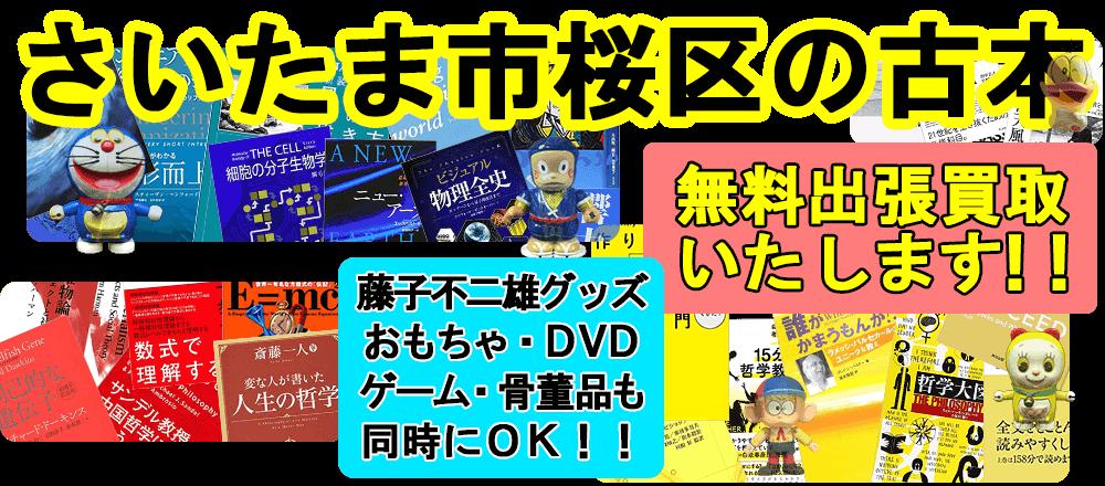 さいたま市桜区の古本 無料出張買取いたします 藤子不二雄グッズ・おもちゃ・DVD・ゲーム・骨董品も同時にOK