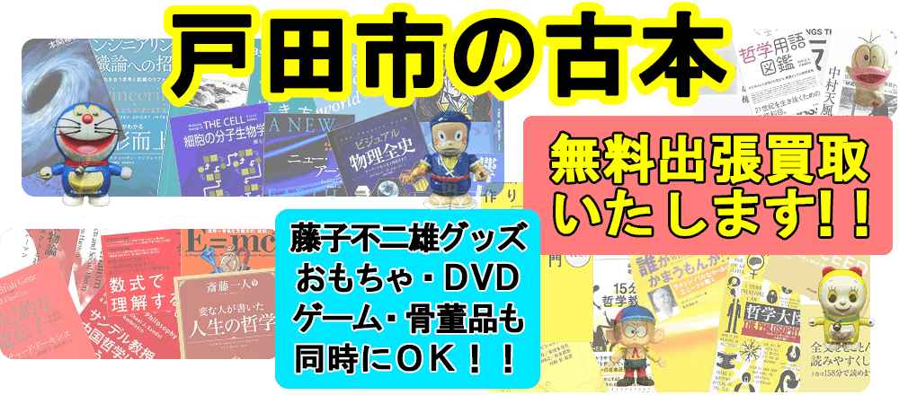 戸田市の古本 無料出張買取いたします 藤子不二雄グッズ・おもちゃ・DVD・ゲーム・骨董品も同時にOK