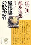 芥川賞や直木賞受賞作の初版本