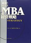 MBA 経営戦略 ランチェスター