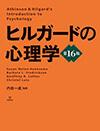 ヒルガードの心理学 精神学
