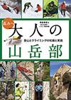 登山 スポーツ 囲碁将棋