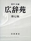 広辞苑 百科事典