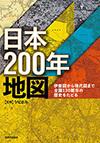 江戸地図 世界地図
