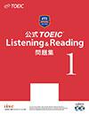 TOEIC 就活 ISP 公務員試験