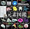 ベストセラーである元素図鑑