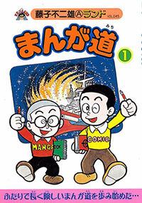 藤子不二雄のマンガやコミック